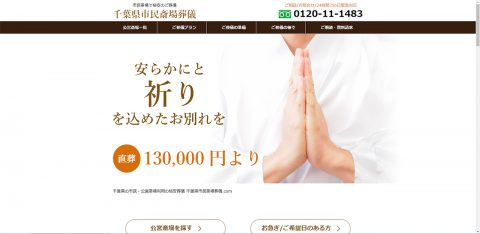 千葉県市民斎場葬儀.com