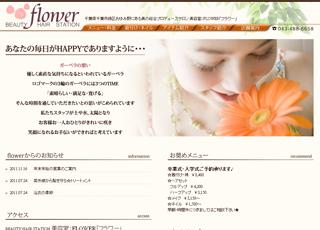 美容室 Flower